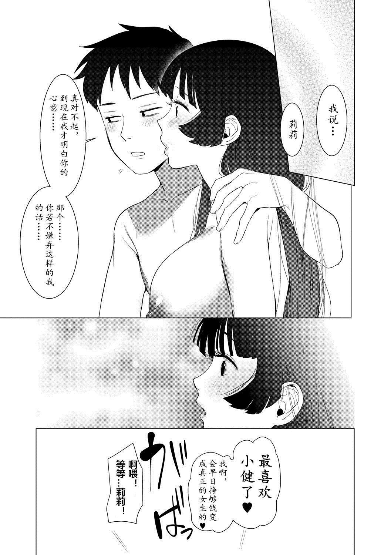 Saotsuki Honey to Doukyo Seikatsu Ch. 1-3 29