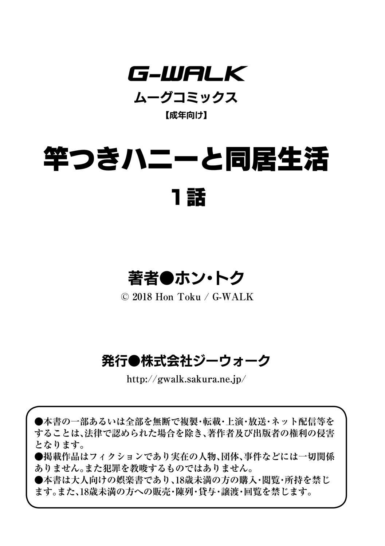 Saotsuki Honey to Doukyo Seikatsu Ch. 1-3 33