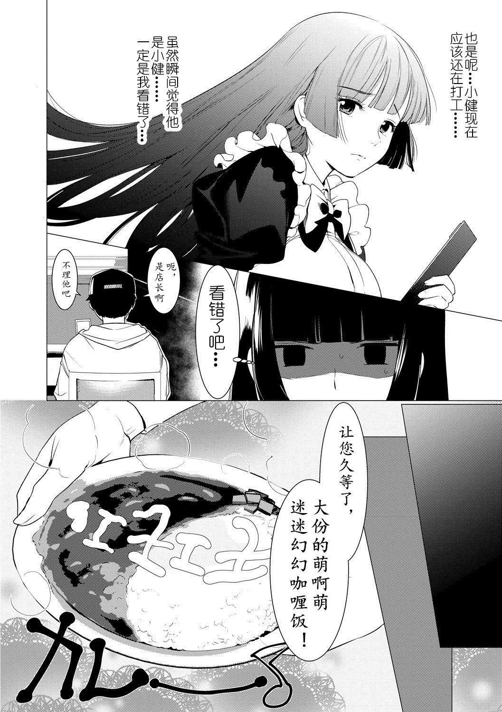Saotsuki Honey to Doukyo Seikatsu Ch. 1-3 39