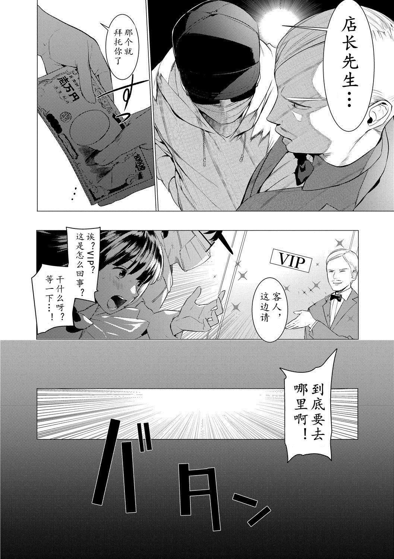 Saotsuki Honey to Doukyo Seikatsu Ch. 1-3 41