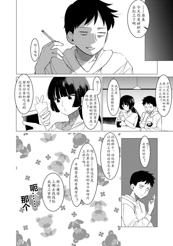 Saotsuki Honey to Doukyo Seikatsu Ch. 1-3 63