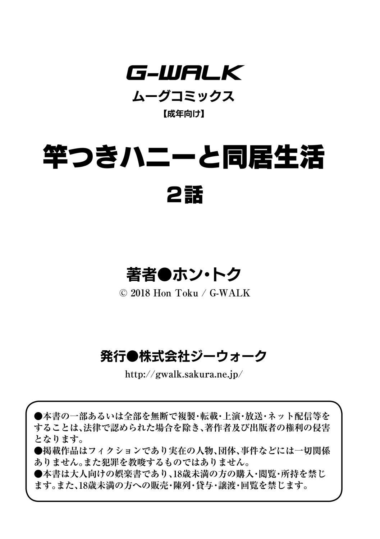 Saotsuki Honey to Doukyo Seikatsu Ch. 1-3 66