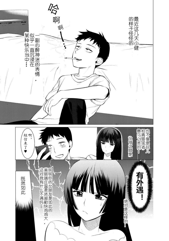 Saotsuki Honey to Doukyo Seikatsu Ch. 1-3 69