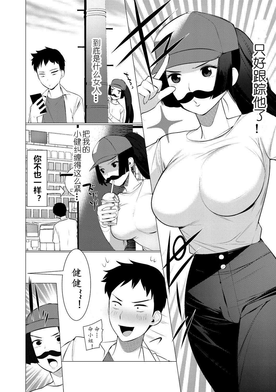 Saotsuki Honey to Doukyo Seikatsu Ch. 1-3 70