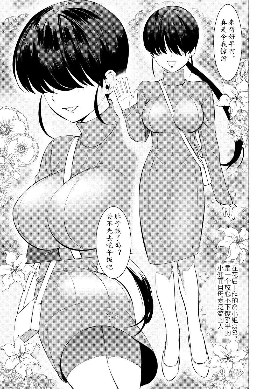 Saotsuki Honey to Doukyo Seikatsu Ch. 1-3 71
