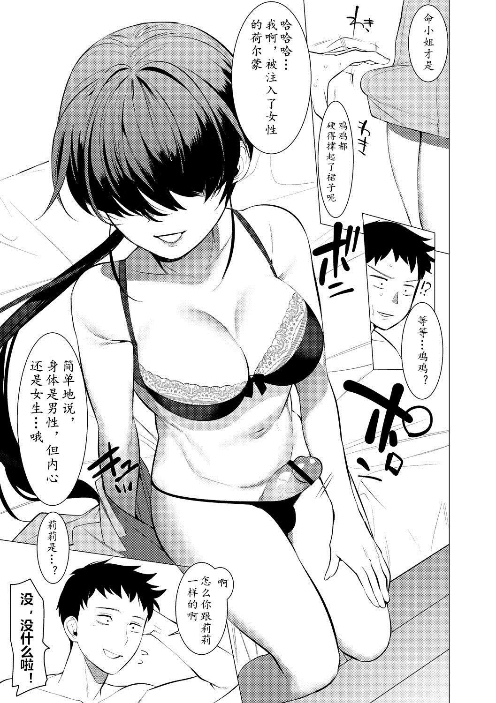 Saotsuki Honey to Doukyo Seikatsu Ch. 1-3 75