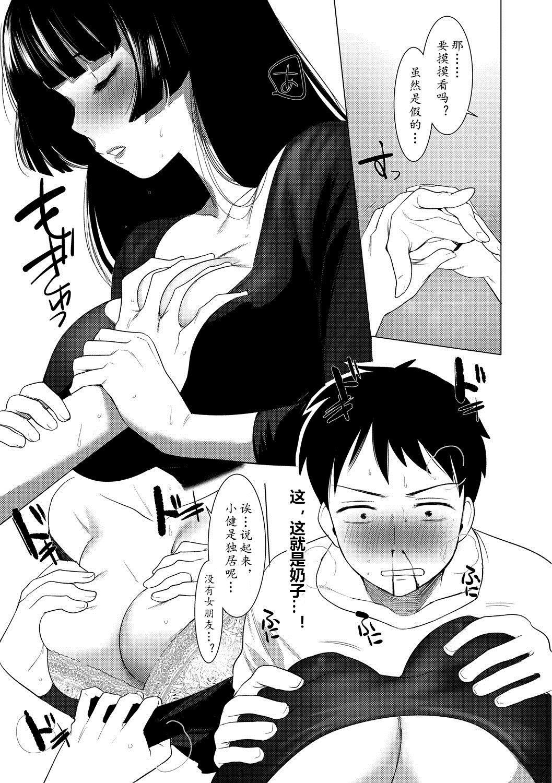 Saotsuki Honey to Doukyo Seikatsu Ch. 1-3 7