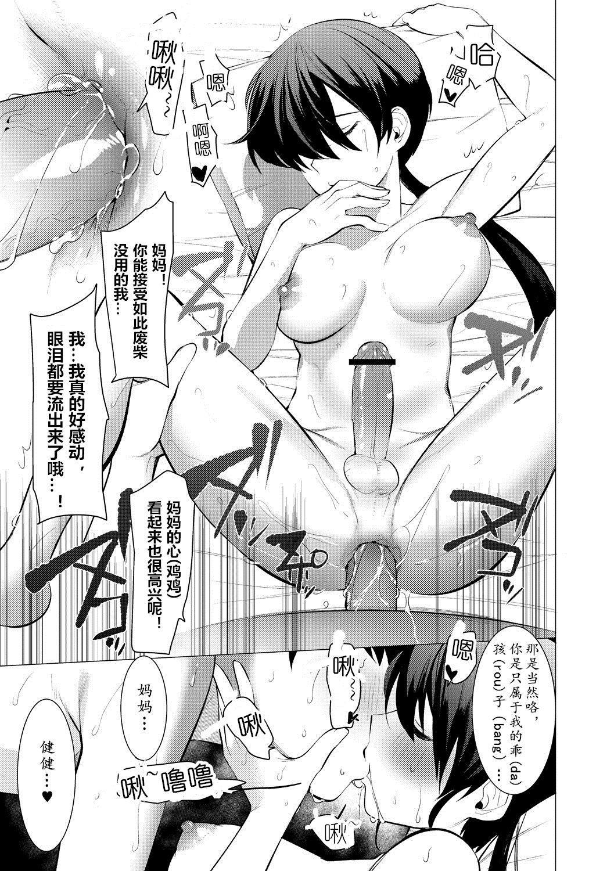 Saotsuki Honey to Doukyo Seikatsu Ch. 1-3 88