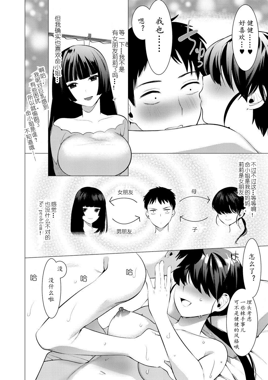 Saotsuki Honey to Doukyo Seikatsu Ch. 1-3 95