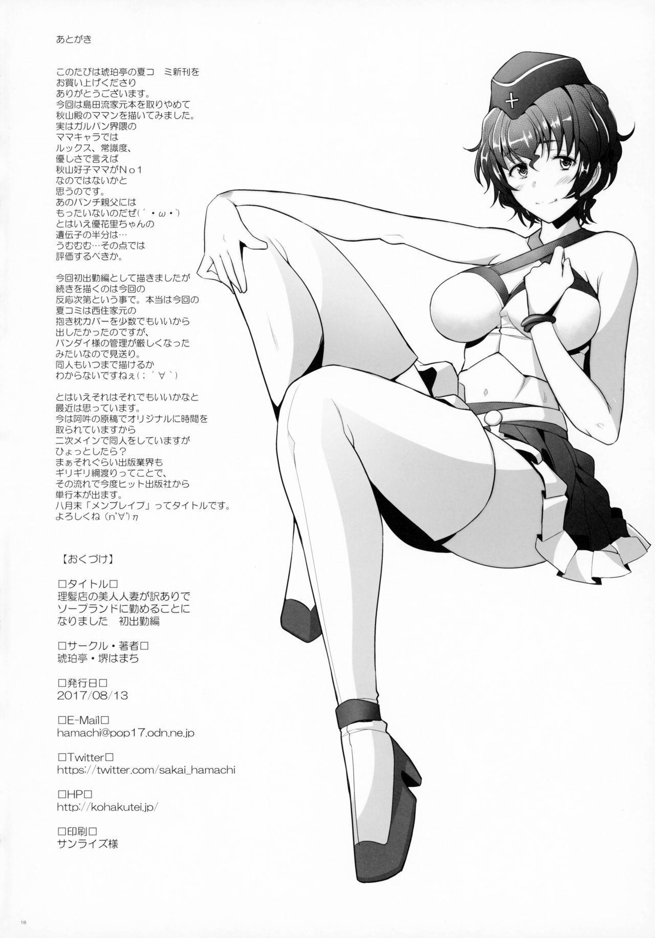 Rihatsuten no Bijin Hitozuma ga Wakeari de Soapland ni Tsutomeru Koto ni Narimashita Hatsushukkin Hen 16
