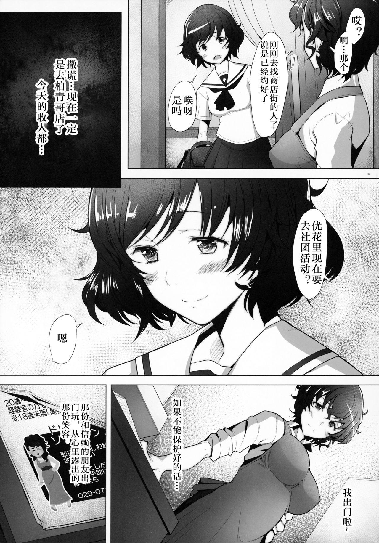 Rihatsuten no Bijin Hitozuma ga Wakeari de Soapland ni Tsutomeru Koto ni Narimashita Hatsushukkin Hen 3