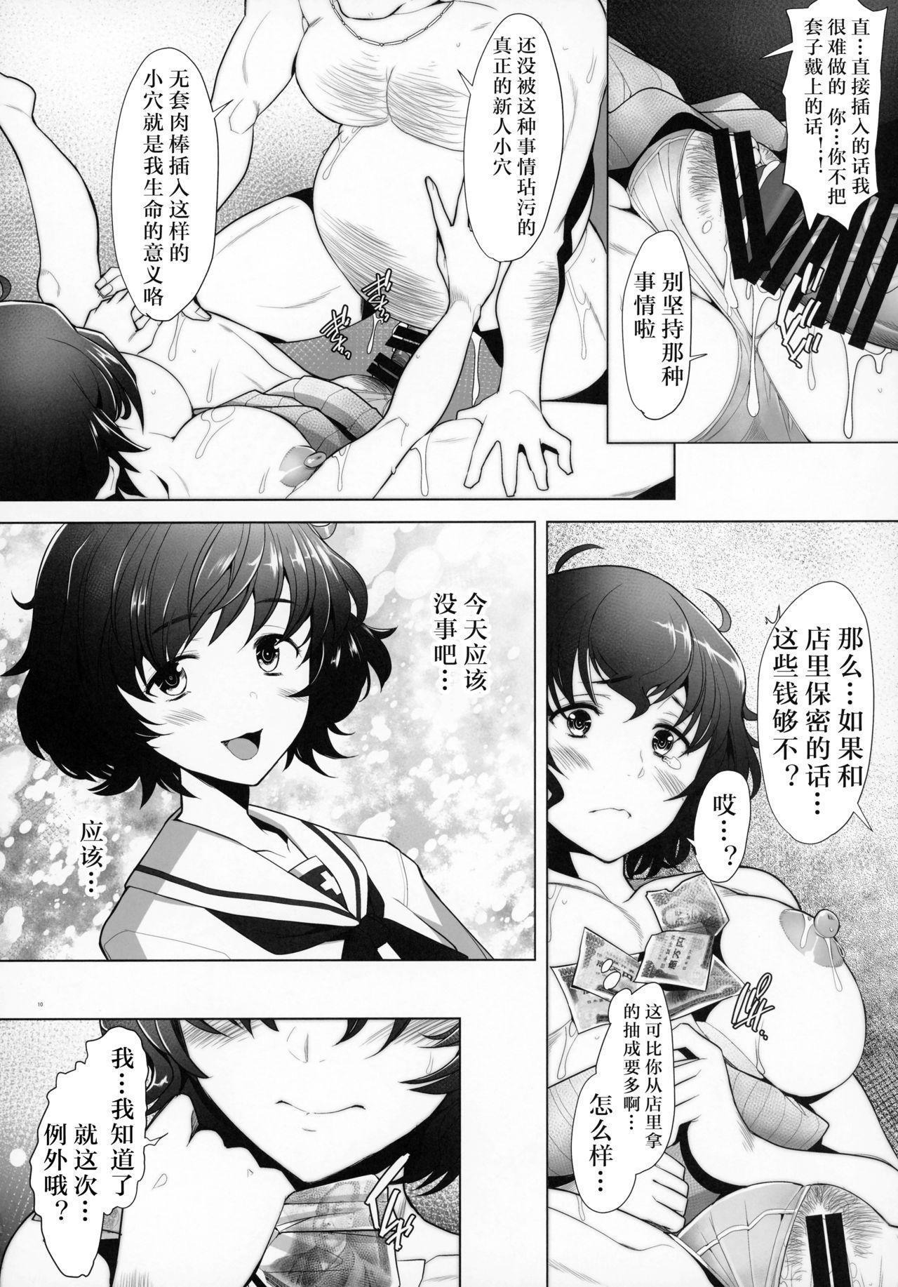 Rihatsuten no Bijin Hitozuma ga Wakeari de Soapland ni Tsutomeru Koto ni Narimashita Hatsushukkin Hen 8