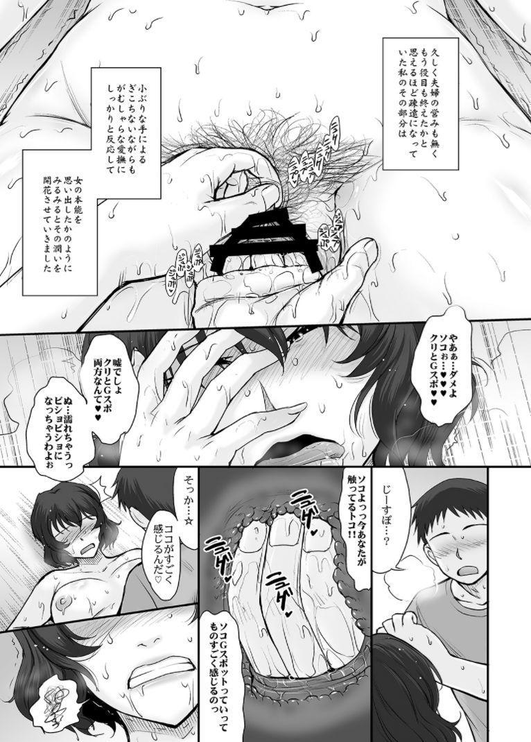 Manatsu no Housenka 9