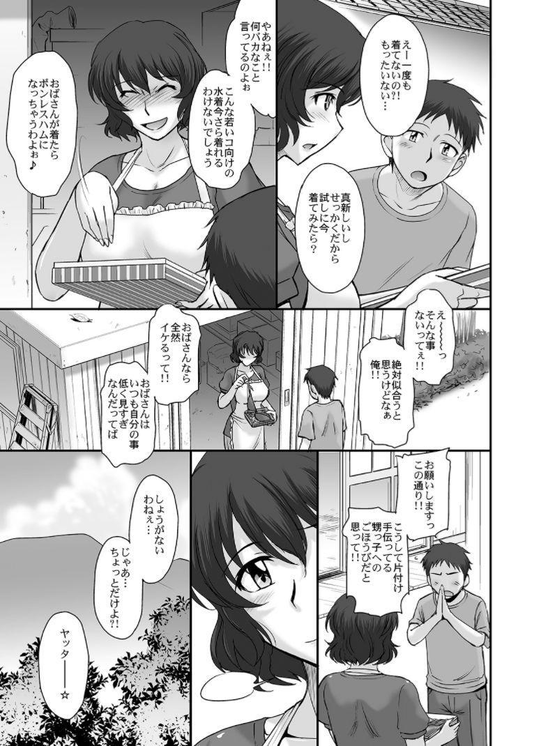 Manatsu no Housenka 3