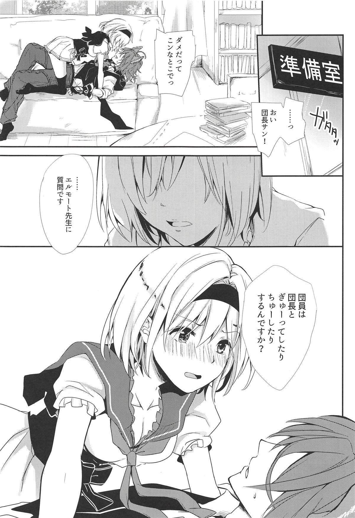 Elmott Sensei, Shitsumon desu! 3