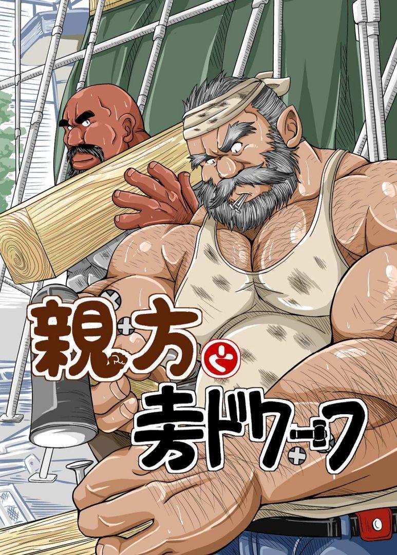 Oyakata to Dokata Dwarf 0