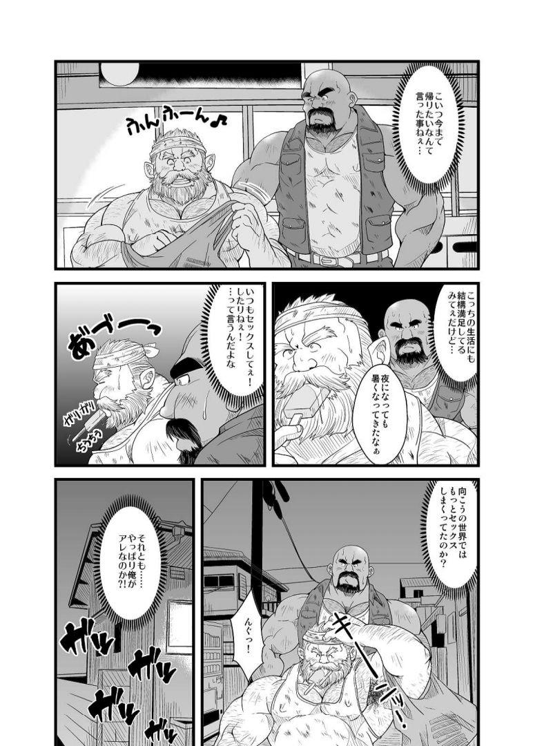 Oyakata to Dokata Dwarf 9
