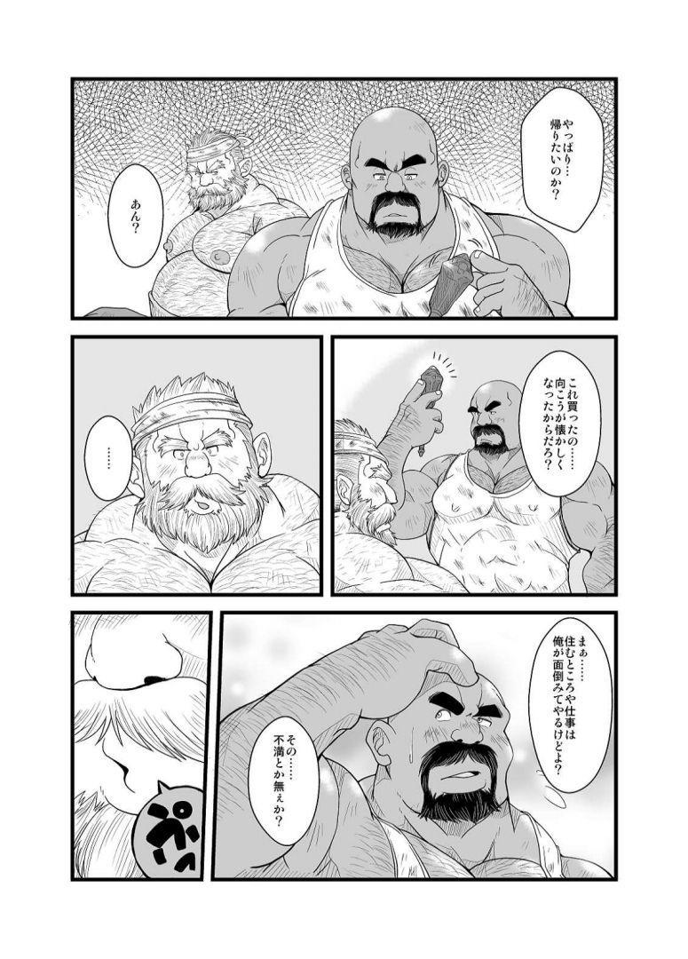 Oyakata to Dokata Dwarf 11