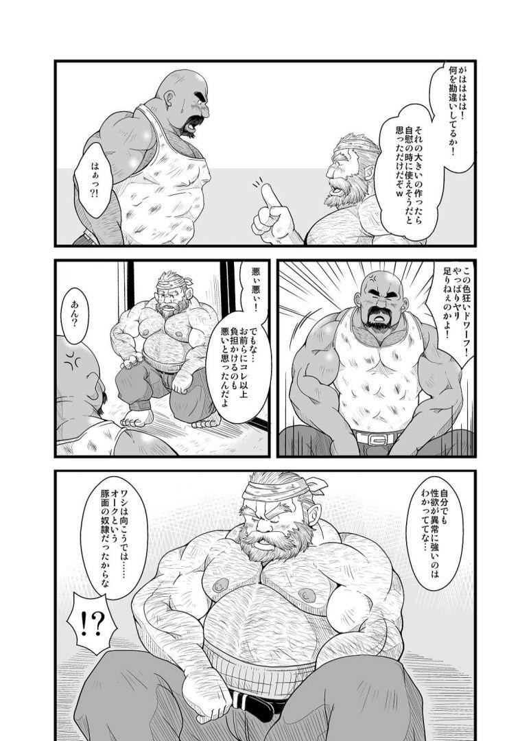Oyakata to Dokata Dwarf 12