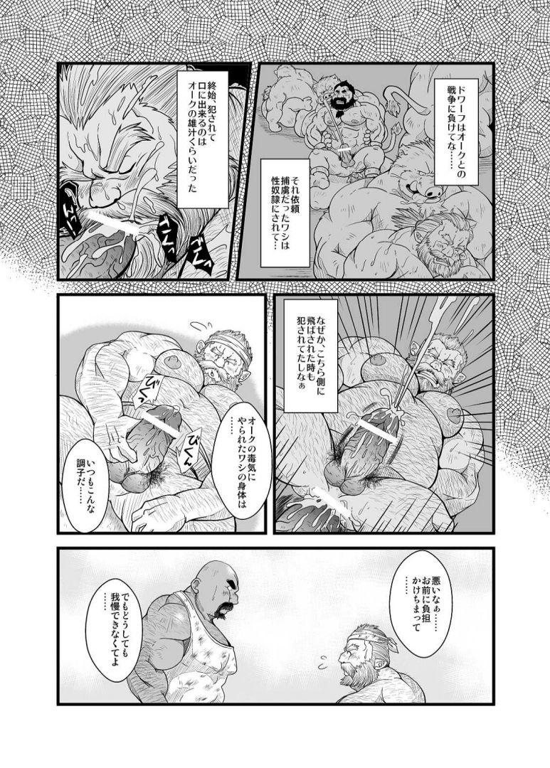 Oyakata to Dokata Dwarf 13