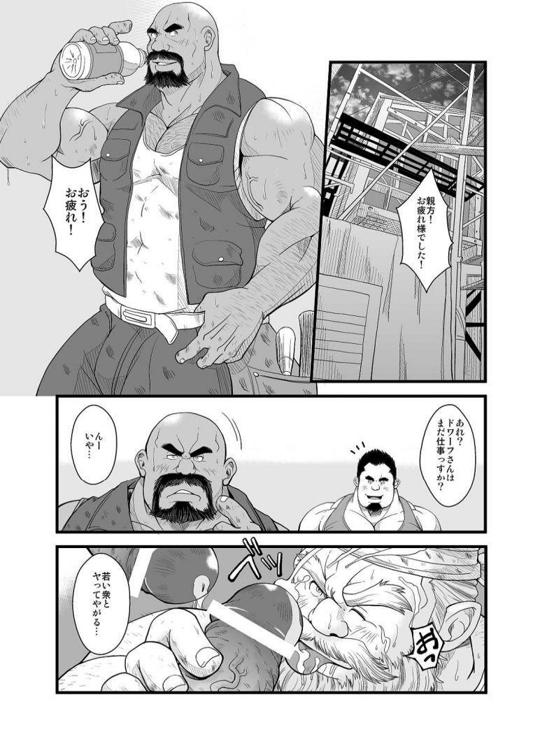 Oyakata to Dokata Dwarf 1
