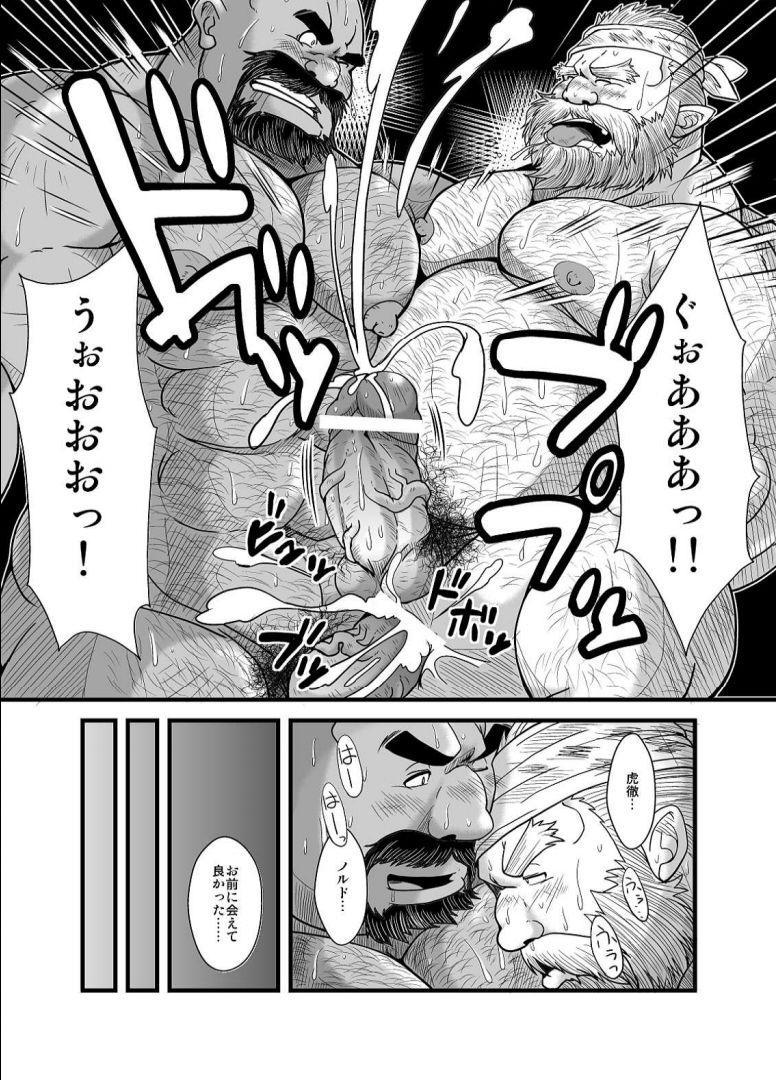 Oyakata to Dokata Dwarf 19