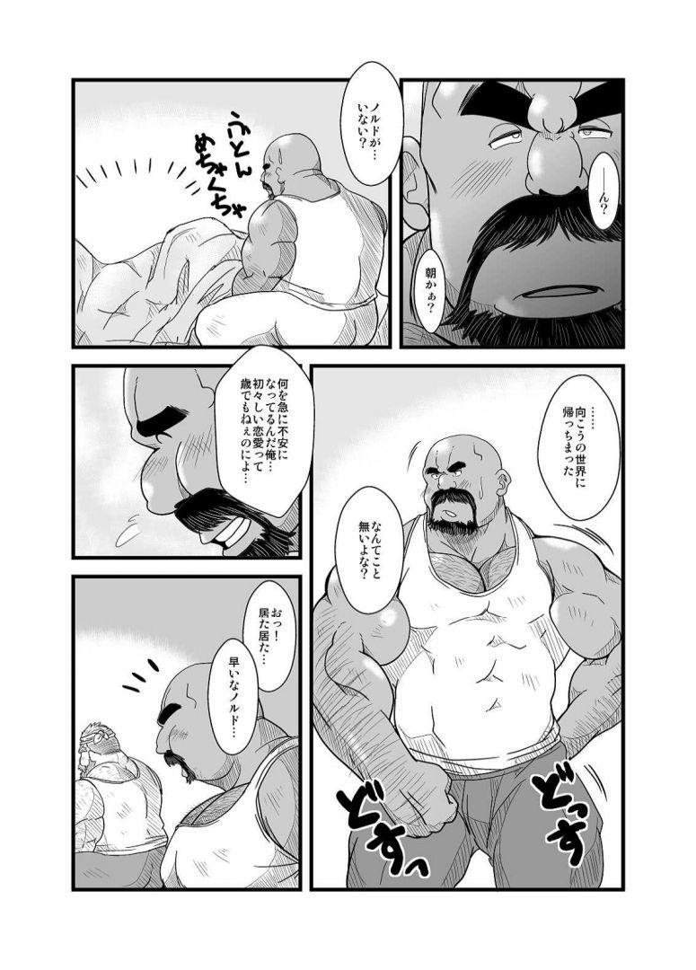 Oyakata to Dokata Dwarf 20