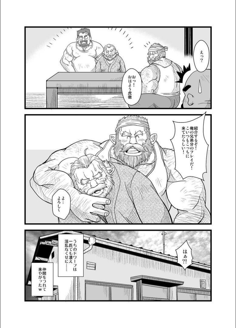 Oyakata to Dokata Dwarf 21