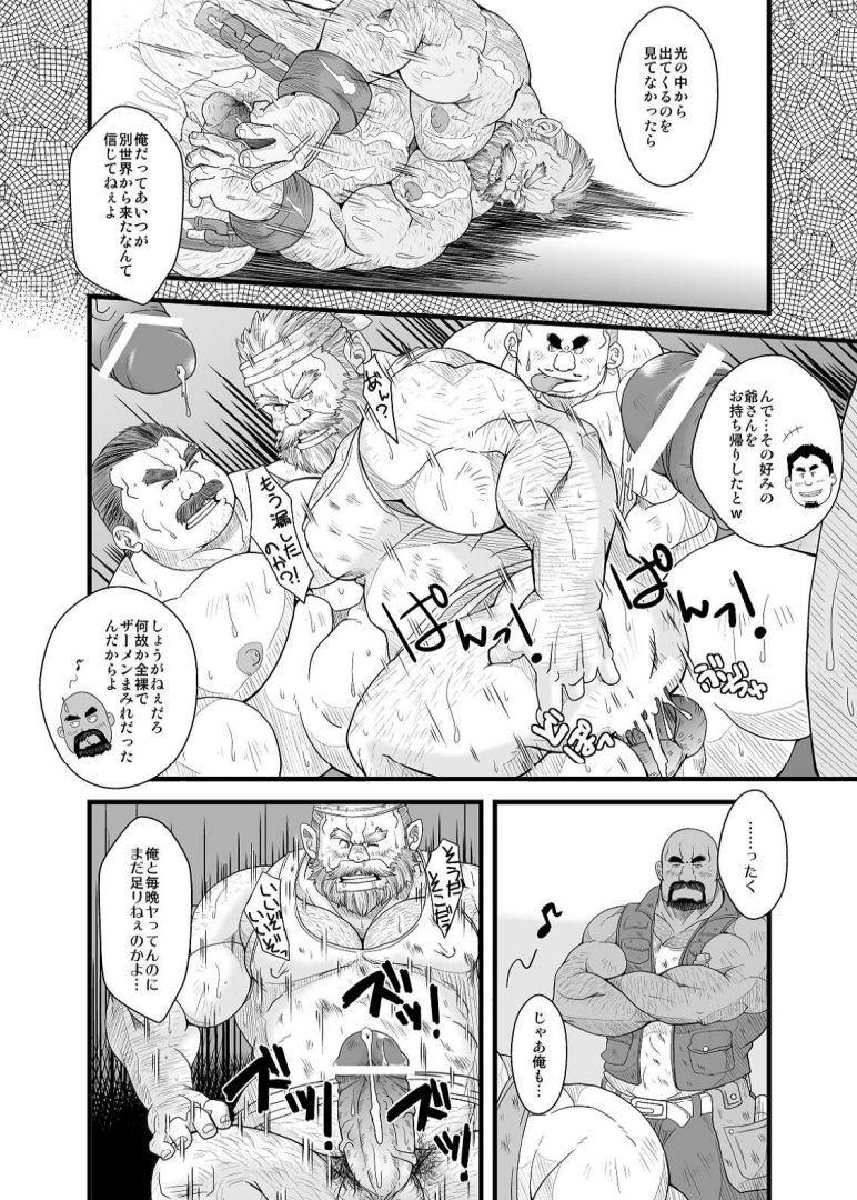 Oyakata to Dokata Dwarf 3