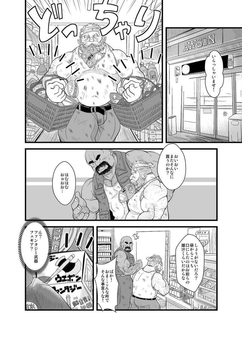 Oyakata to Dokata Dwarf 7