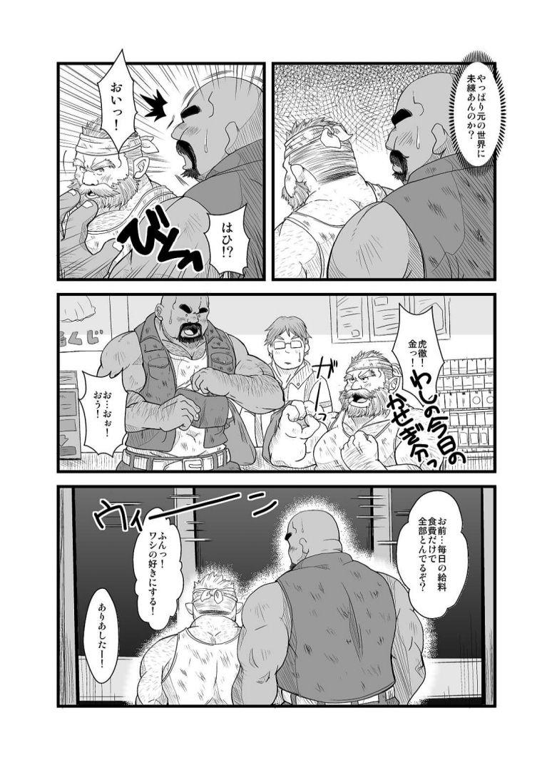 Oyakata to Dokata Dwarf 8