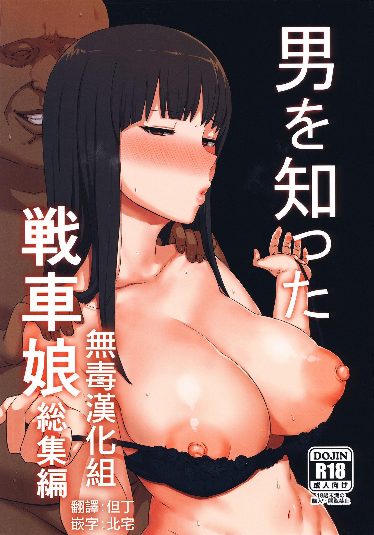 Otoko o Shitta Sensha Musume Soushuuhen 0