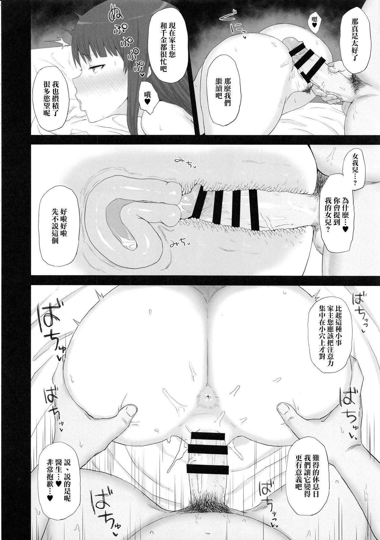 Otoko o Shitta Sensha Musume Soushuuhen 3