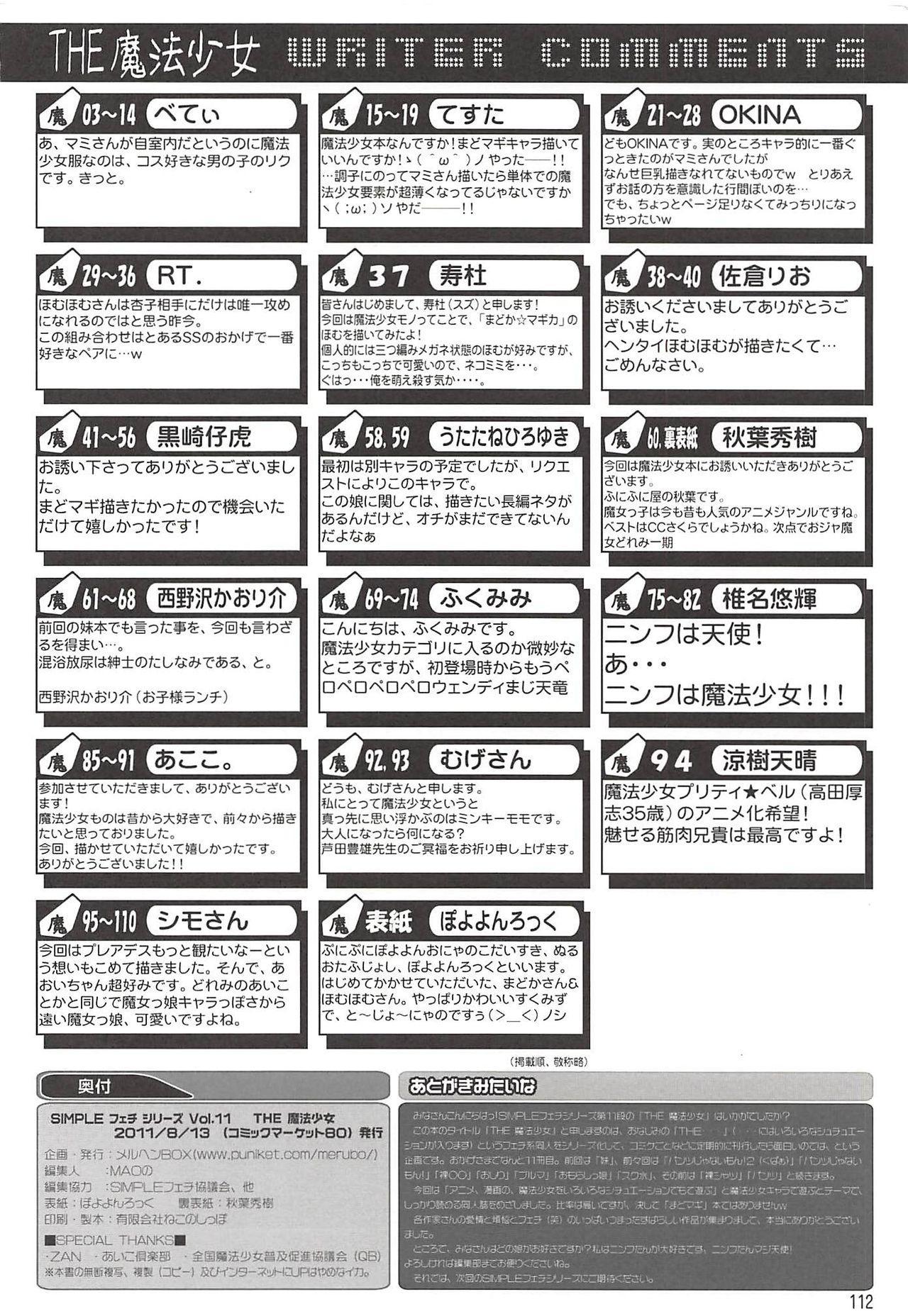 THE Mahou Shoujo 105