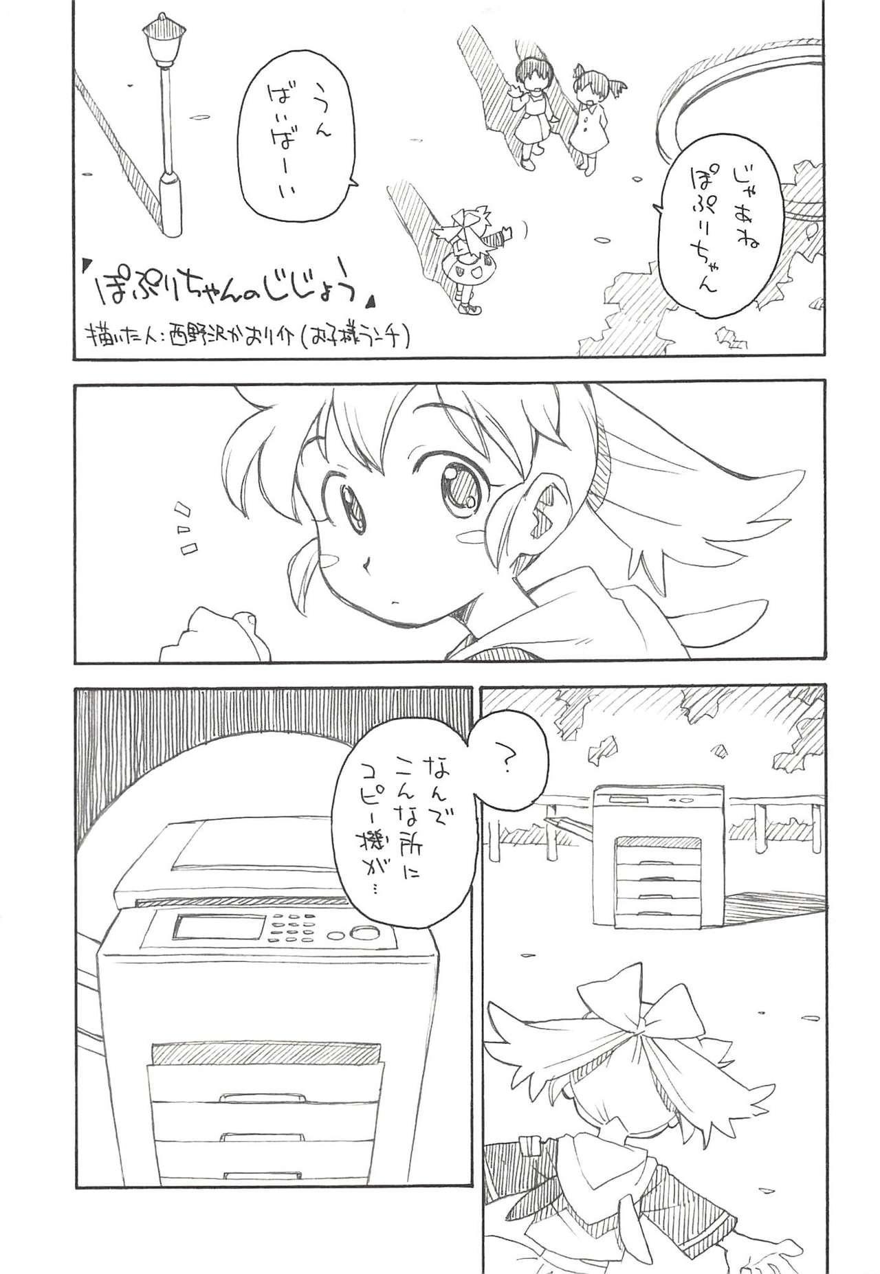 THE Mahou Shoujo 61