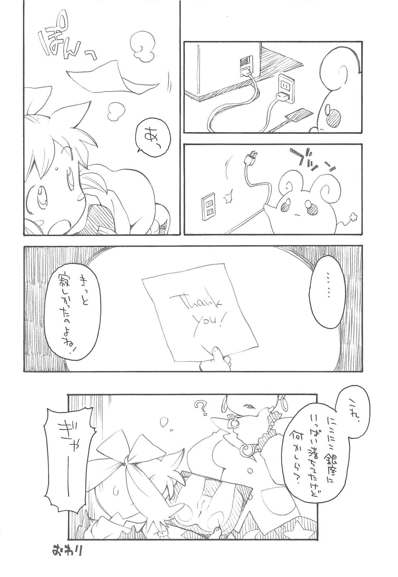 THE Mahou Shoujo 68