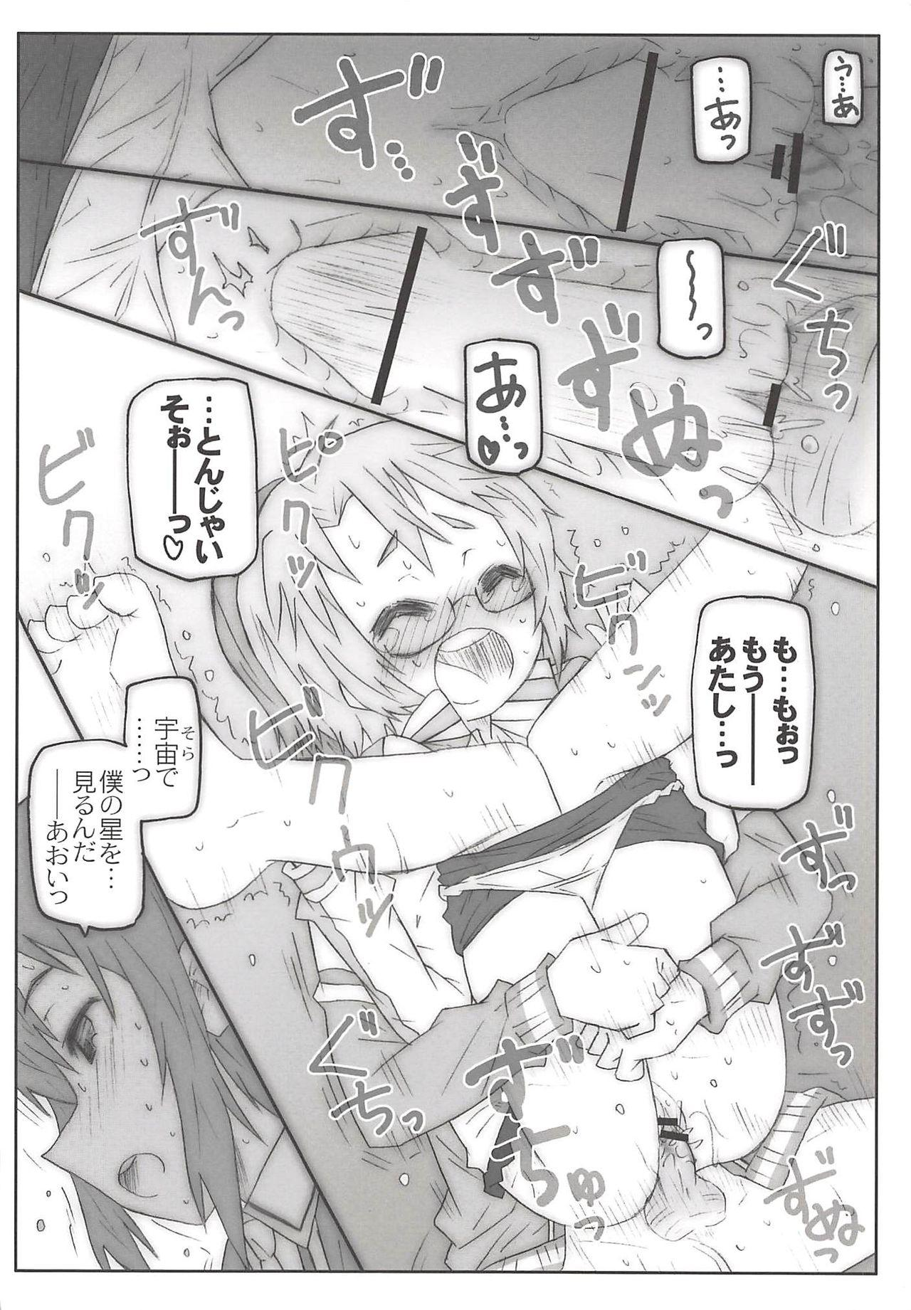 THE Mahou Shoujo 97