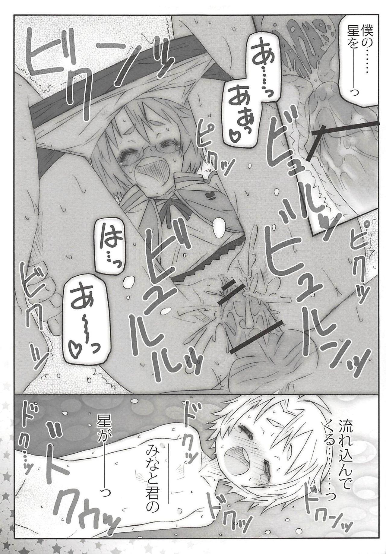 THE Mahou Shoujo 98
