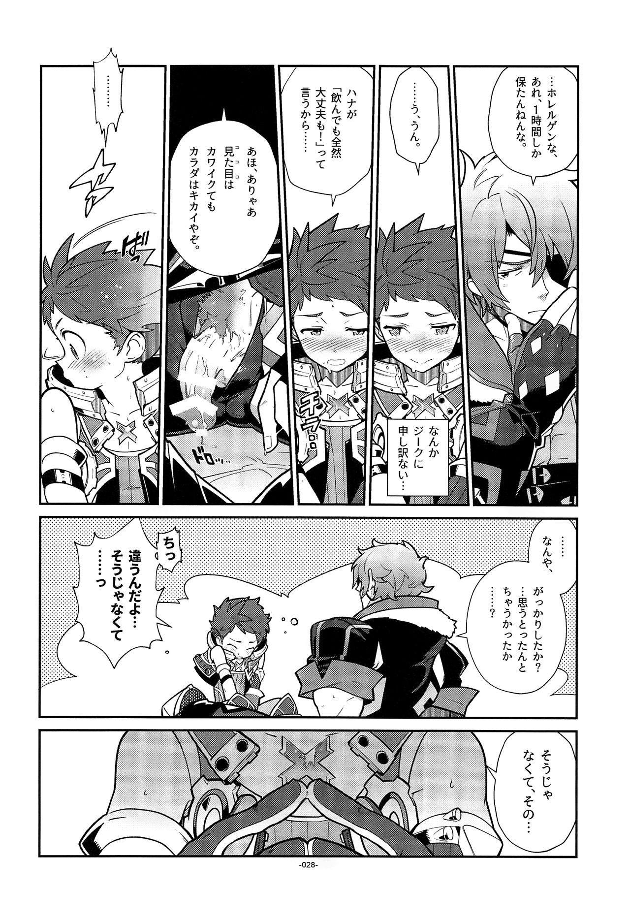 Kizuna Power. ∞ 26