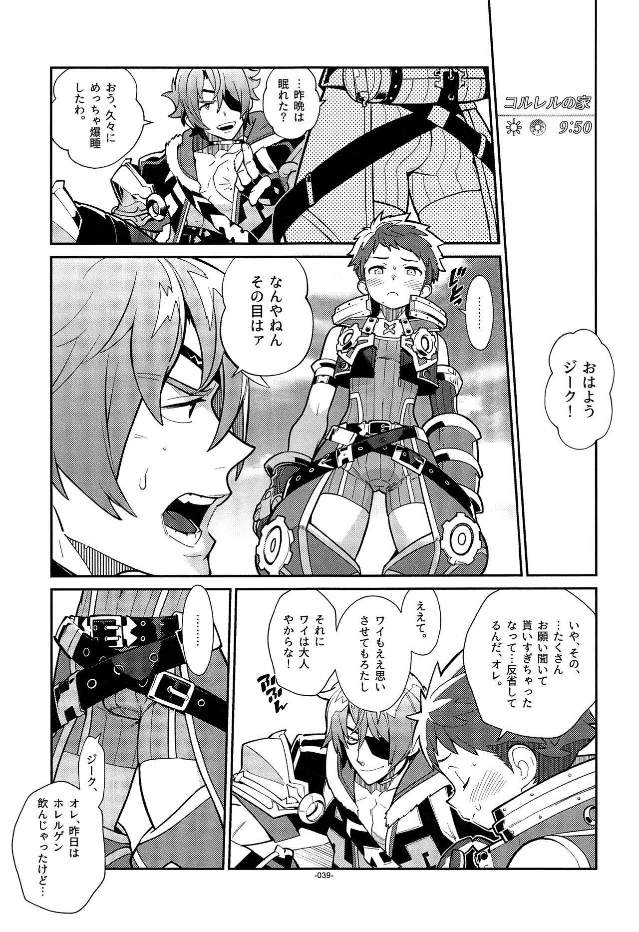 Kizuna Power. ∞ 37