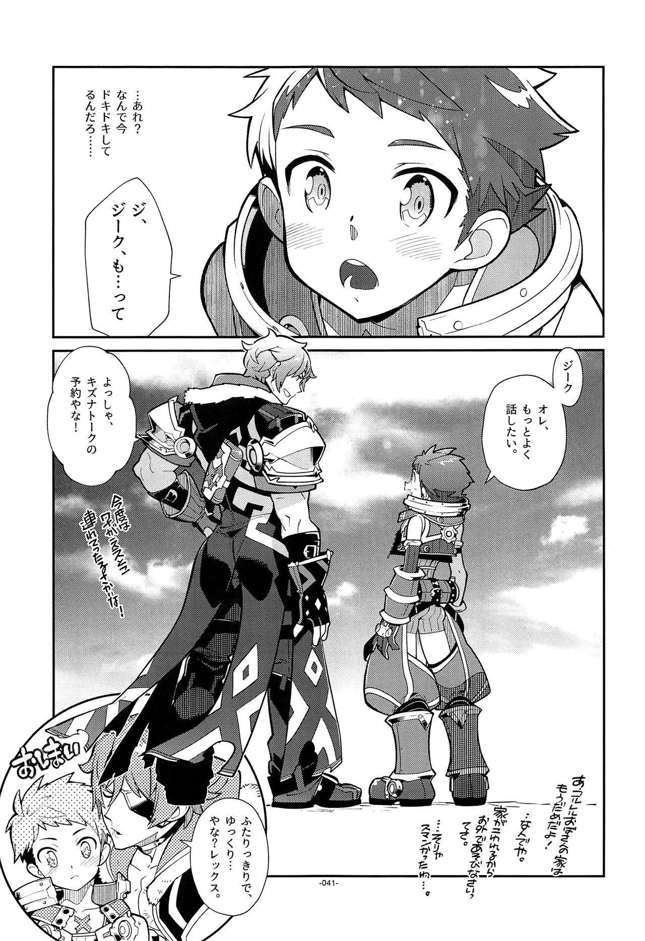 Kizuna Power. ∞ 39