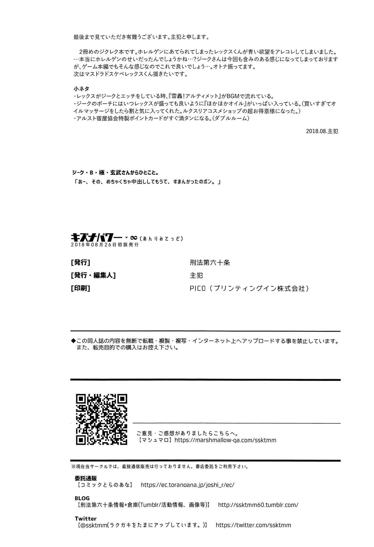 Kizuna Power. ∞ 40