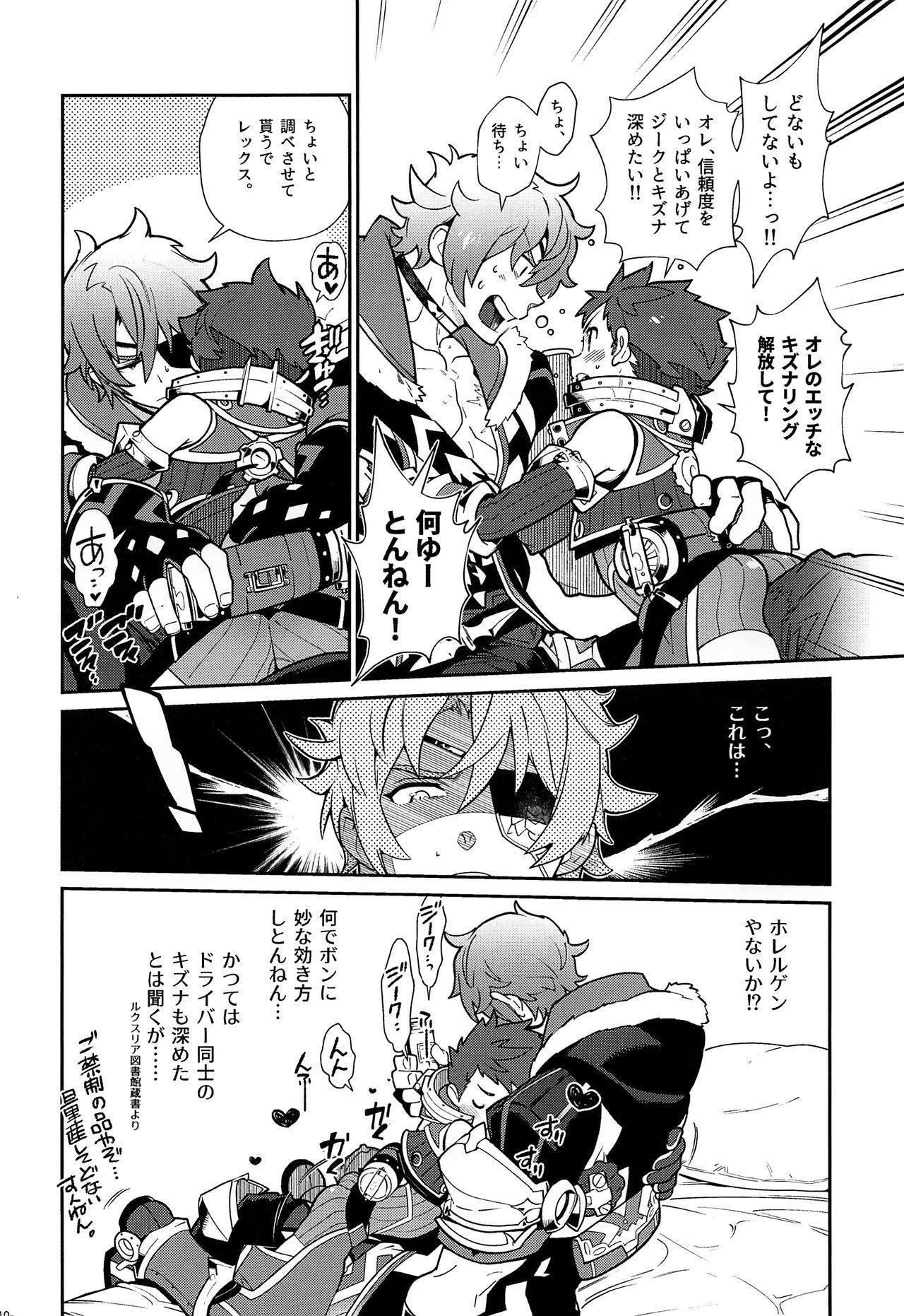 Kizuna Power. ∞ 8