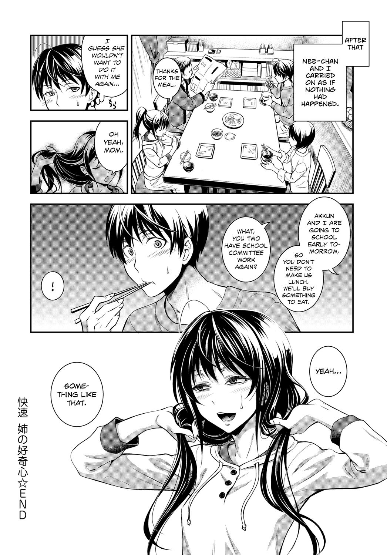 Kaisoku Ane no Koukishin | High Speed Sister's Curiosity 17