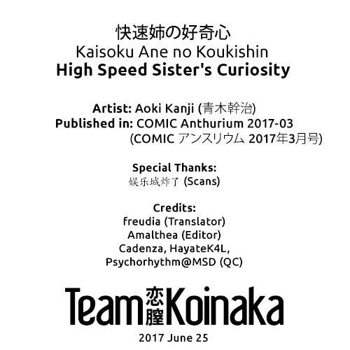 Kaisoku Ane no Koukishin | High Speed Sister's Curiosity 18