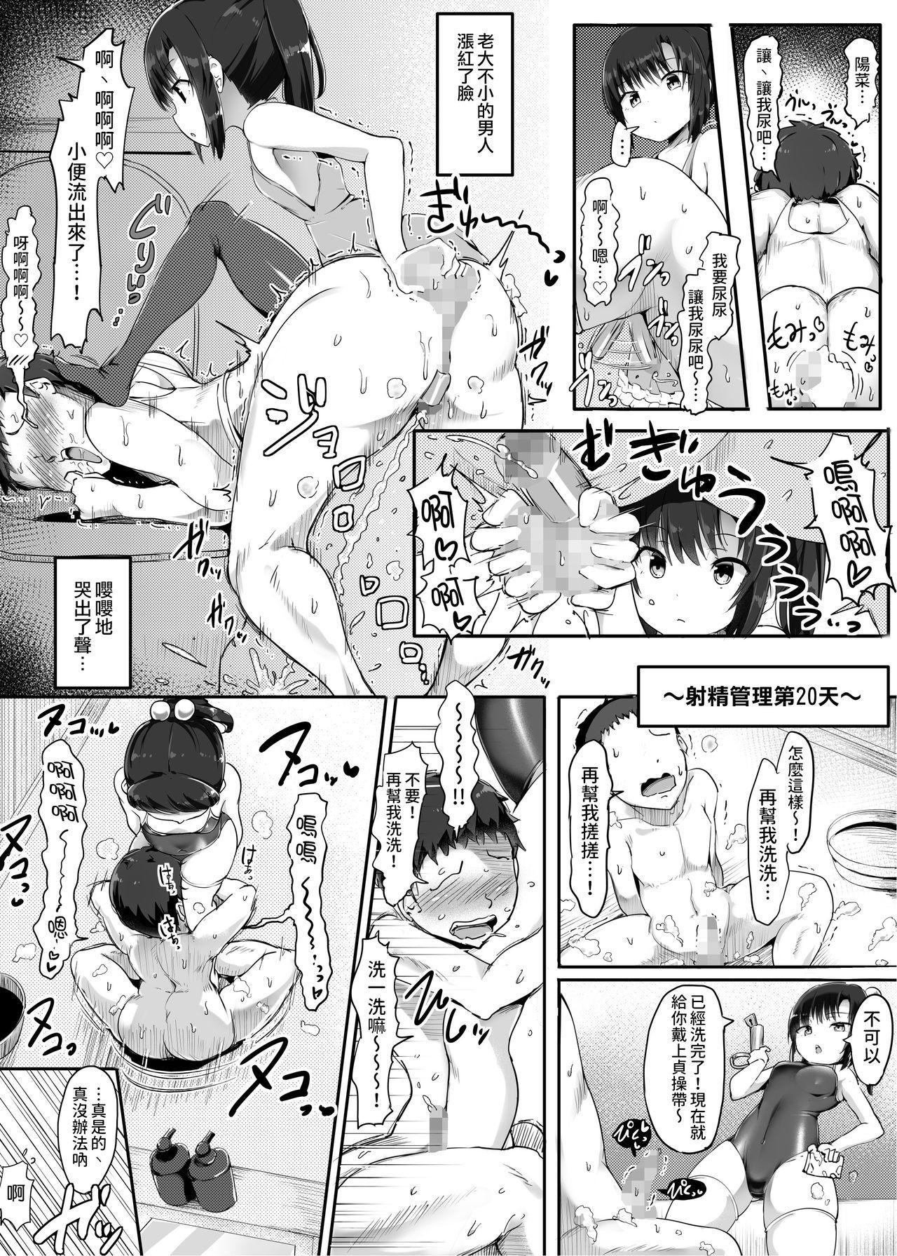Papa no Jakuten Mitsuketa | 爸爸的弱點被~發現了 ♪ 16