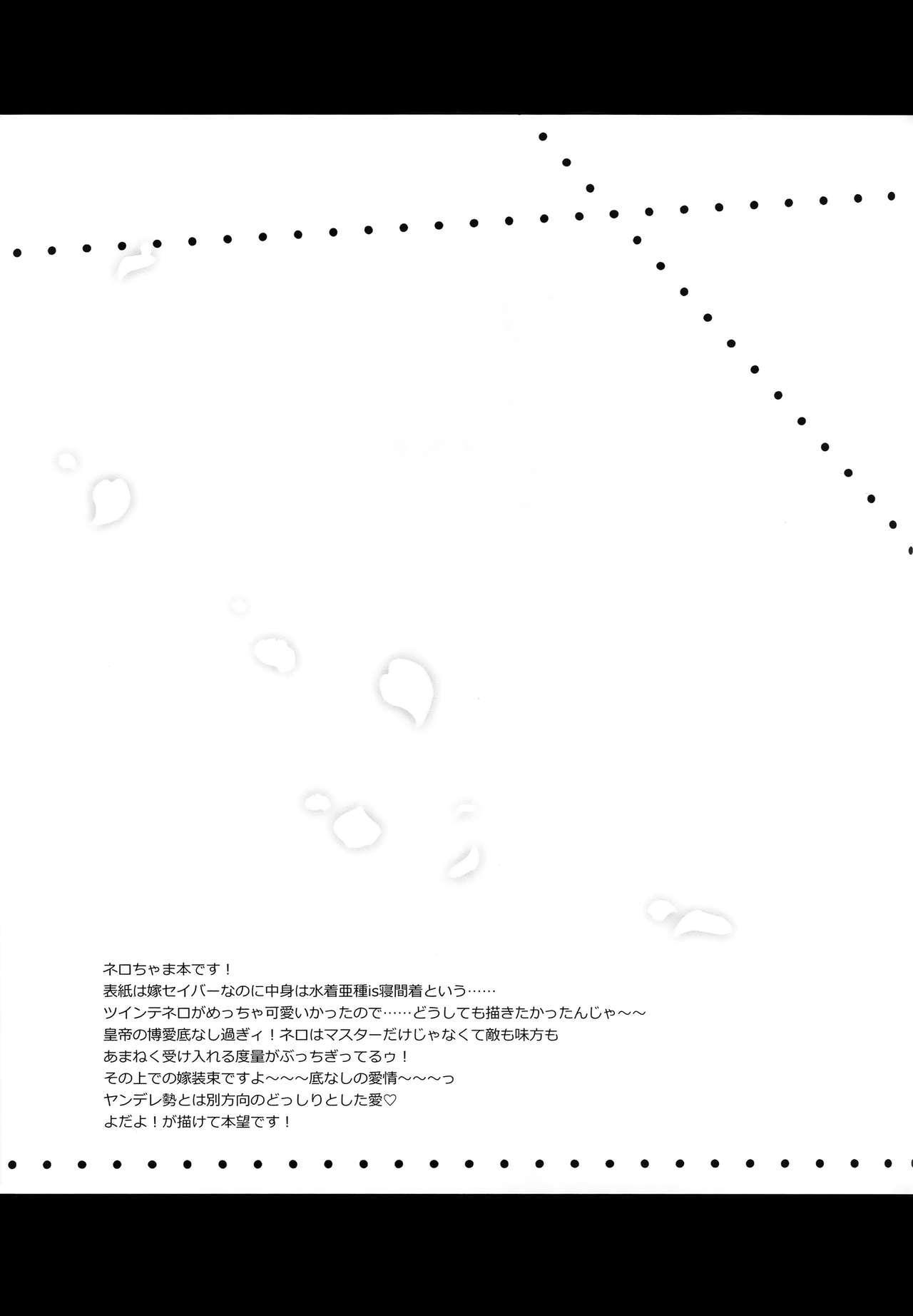 Yotogi Banashi 23