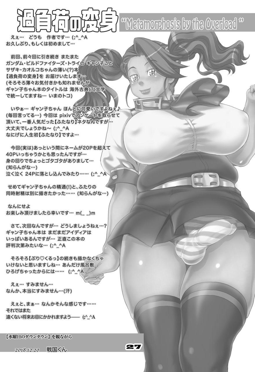 Kafuka no Henshin - Metamorphosis by the Overload 26