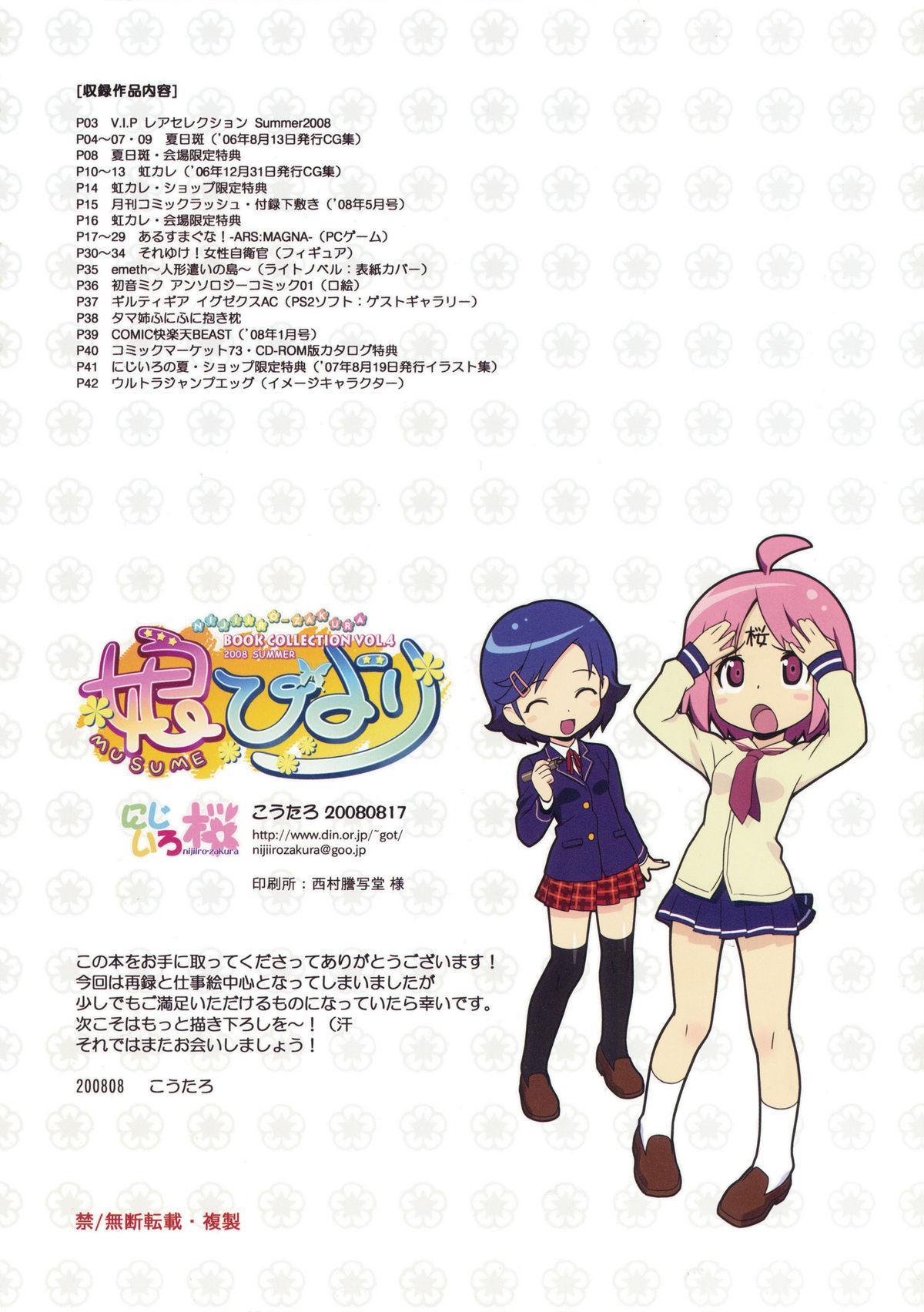 Musume Biyori BOOK COLLECTION VOL.4 43
