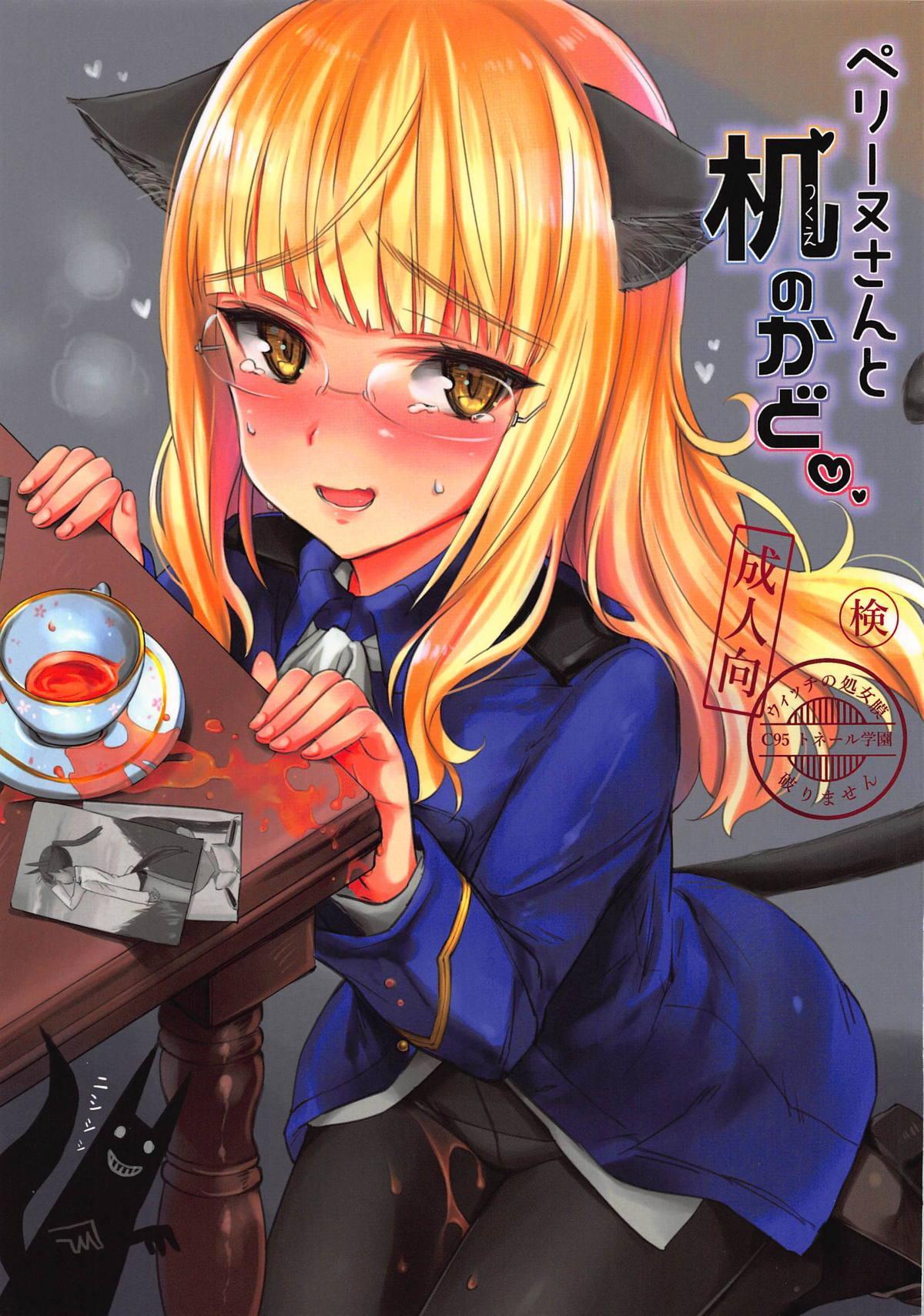 Perrine-san to Tsukue no Kado 0